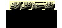 نمایندگی خرید و فروش انواع سیم و کابل ایرانی – شرکت کابل ایرانی