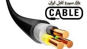 کابل مفتولی برق