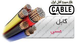کابل مسی افشان