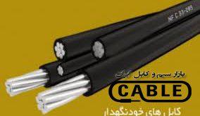انواع کابل های خودنگهدار برق