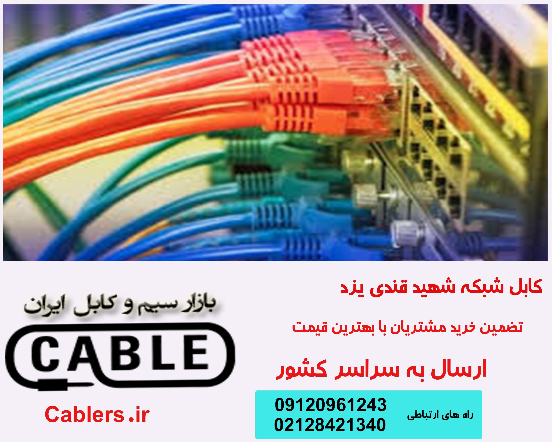 کابل شبکه cat6 sftp شهید قندی یزد