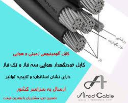 فروش کابل برق سه فاز