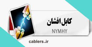 کابل افشان 16*4