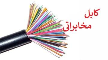 کابل ۱۰ زوج کرمان