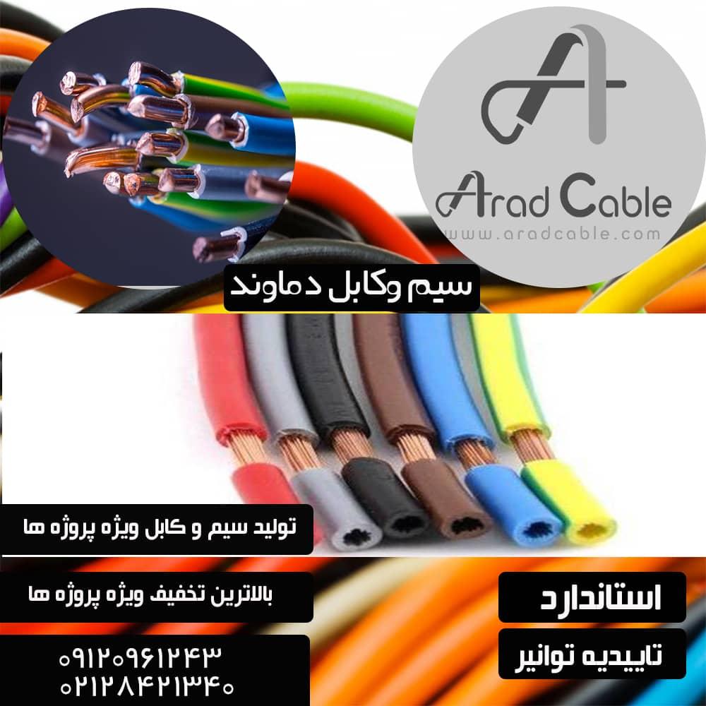 لیست قیمت کابل دماوند