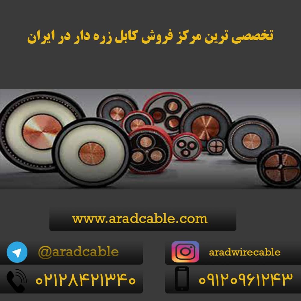 کابل شیلد دار و زره دار یزد