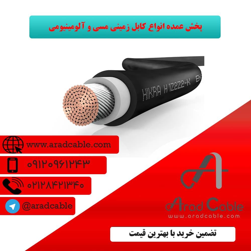 قیمت کابل افشان برق یزد